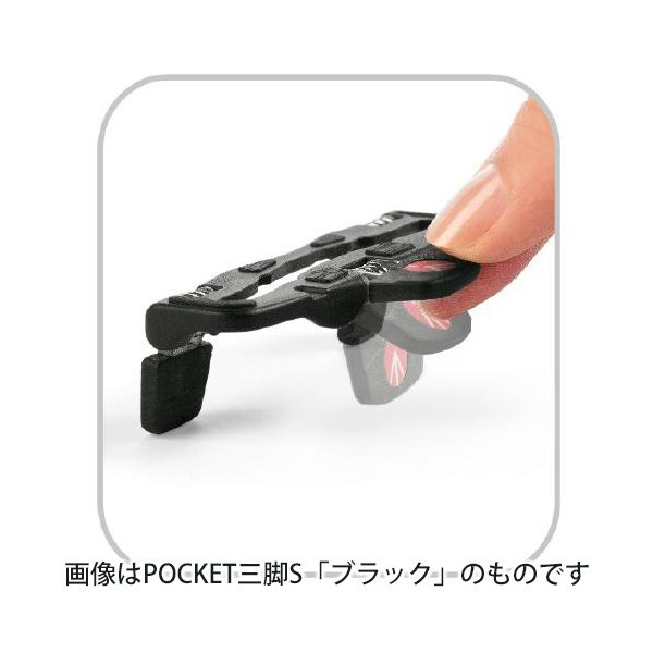 《新品アクセサリー》 Manfrotto(マンフロット) POCKET三脚S MP1 ピンク【特価品/期間限定(4/30まで)】