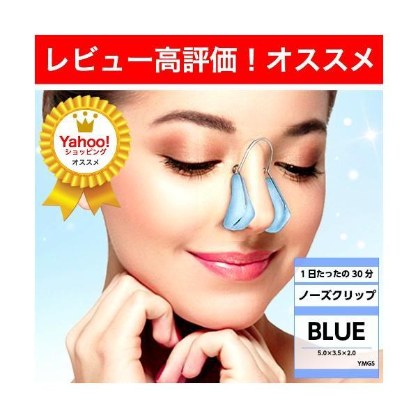 ノーズクリップ 鼻プチ 鼻高くするグッズ 鼻クリップ 鼻を高くする器具 鼻 グッズ 鼻 高くする ブルー|ymgs1981