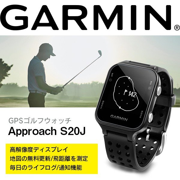 c27158713c Garmin Approach(R) S20J ブラック ゴルフ用 スマートウォッチ ガーミン 解像度ディスプレイ ゴルフ機能 ...
