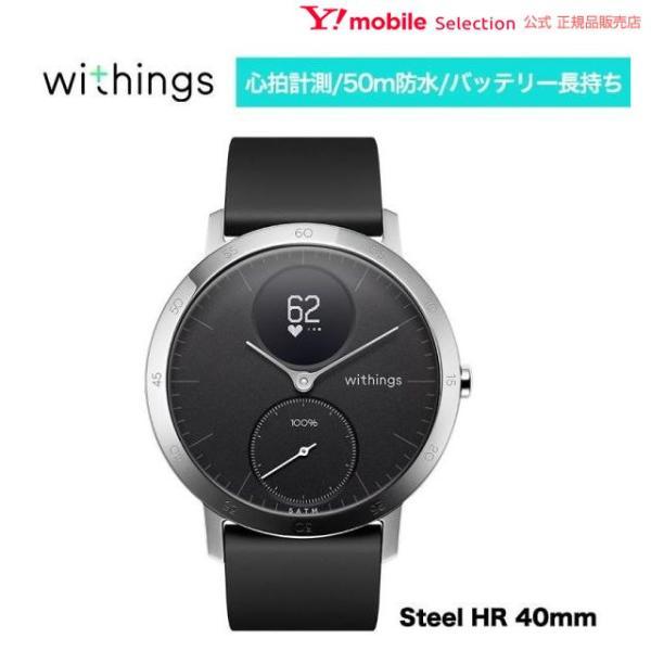 スマートウォッチ Withings Steel HR 40mm Black
