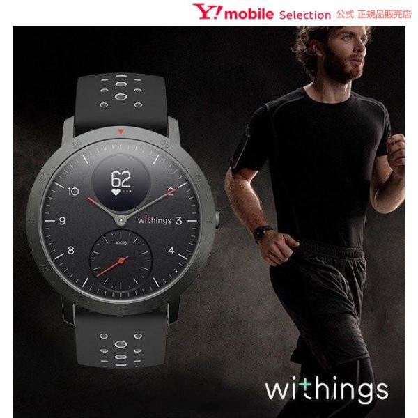 スマートウォッチ Withings ウィジングズ Steel HR Sport Black 40mm 心拍計測 ウォーキング ランニング|ymobileselection