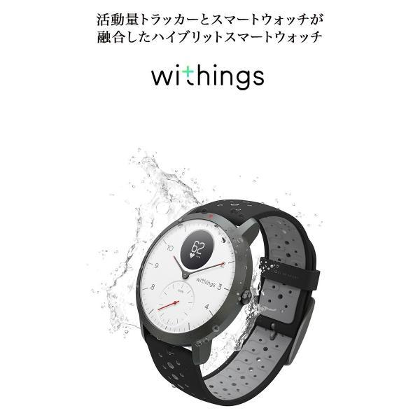 スマートウォッチ Withings ウィジングズ Steel HR Sport Black 40mm 心拍計測 ウォーキング ランニング|ymobileselection|02