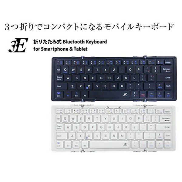 3E Bluetooth Keyboard 3つ折りタイプ ケース付属|ymobileselection|02