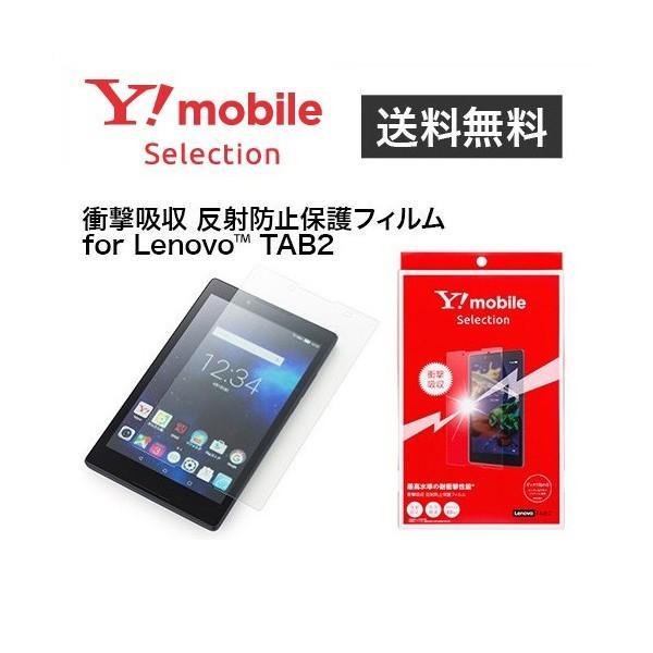 Y!mobile Selection 衝撃吸収 反射防止保護フィルム for Lenovo(TM) TAB2 Y1-TF02-SNLV ymobileselection