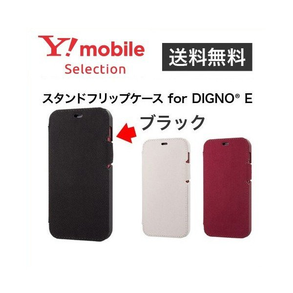 Y!mobile Selection スタンドフリップケース for DIGNO(R) E|ymobileselection