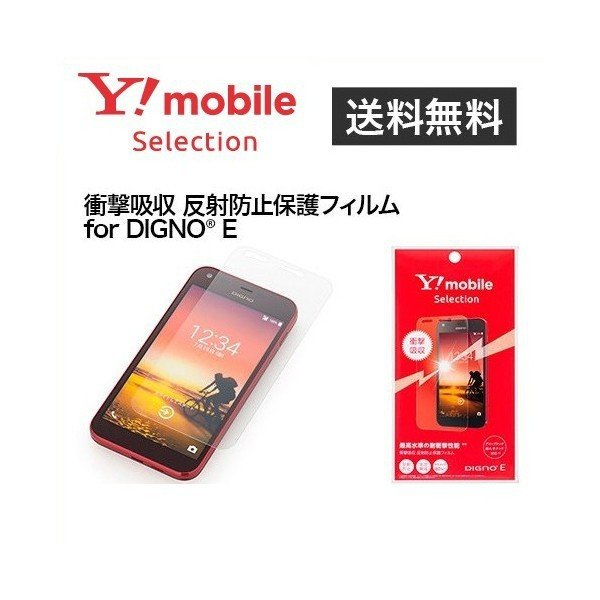 Y!mobile Selection 衝撃吸収 反射防止保護フィルム for DIGNO(R) E Y1-EF14-SNKY ymobileselection