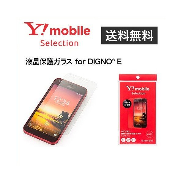 Y!mobile Selection 液晶保護ガラス for DIGNO(R) E Y1-EF14-GAKY|ymobileselection