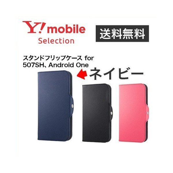 Y!mobile Selection スタンドフリップケース for 507SH、Android One|ymobileselection