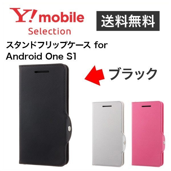 Y!mobile Selection スタンドフリップケース for Android One S1【ブラック】|ymobileselection