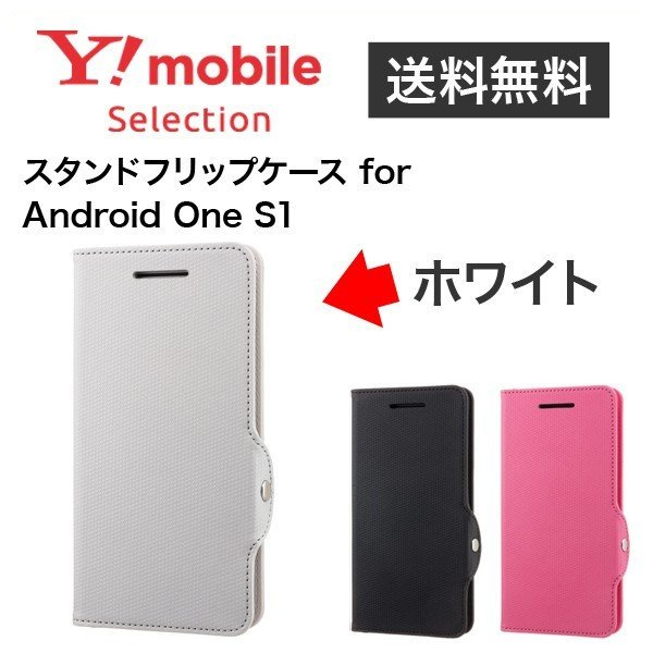 Y!mobile Selection スタンドフリップケース for Android One S1【ホワイト】|ymobileselection
