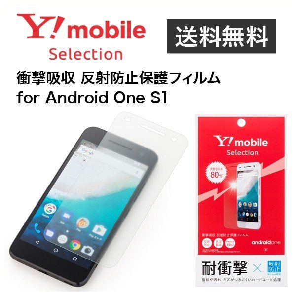 Y!mobile Selection 衝撃吸収 反射防止保護フィルム for Android One S1|ymobileselection