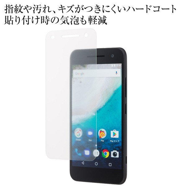 Y!mobile Selection 衝撃吸収 反射防止保護フィルム for Android One S1|ymobileselection|03