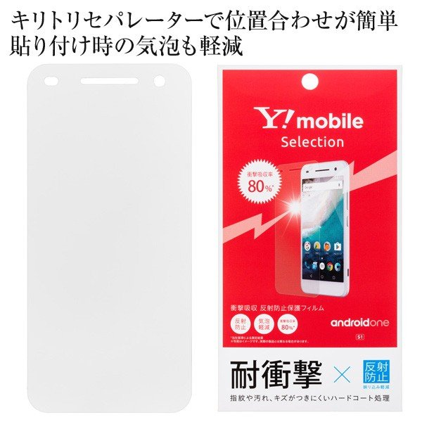 Y!mobile Selection 衝撃吸収 反射防止保護フィルム for Android One S1|ymobileselection|04