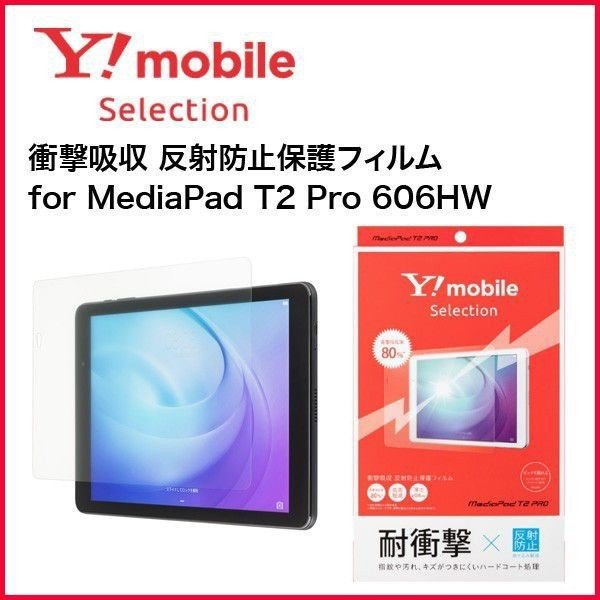 Y!mobile Selection 衝撃吸収 反射防止保護フィルム for MediaPad T2 Pro 606HW|ymobileselection