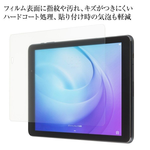 Y!mobile Selection 衝撃吸収 反射防止保護フィルム for MediaPad T2 Pro 606HW|ymobileselection|02