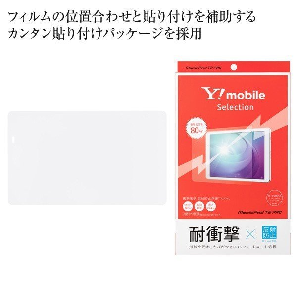 Y!mobile Selection 衝撃吸収 反射防止保護フィルム for MediaPad T2 Pro 606HW|ymobileselection|03