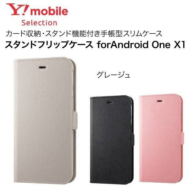 Y!mobile Selection スタンドフリップケース for Android One X1【グレージュ】|ymobileselection
