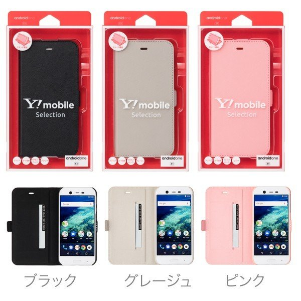 Y!mobile Selection スタンドフリップケース for Android One X1【グレージュ】|ymobileselection|06