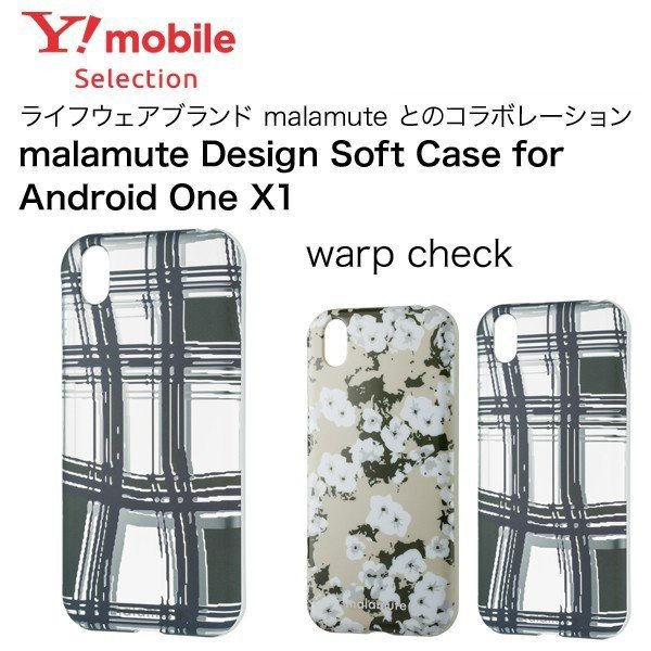 【warp check】Y!mobile Selection malamute Design Soft Case for Android One X1|ymobileselection|01