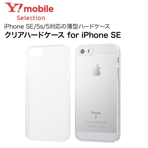 Y!mobile Selection クリアハードケース for iPhone SE|ymobileselection