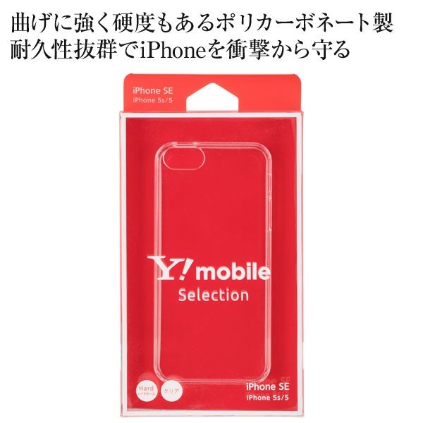 Y!mobile Selection クリアハードケース for iPhone SE|ymobileselection|04