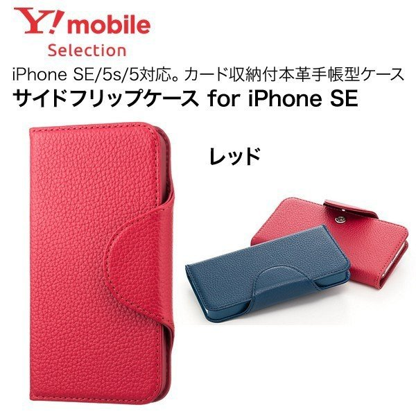 Y!mobile Selection サイドフリップケース for iPhone SE 【レッド】|ymobileselection