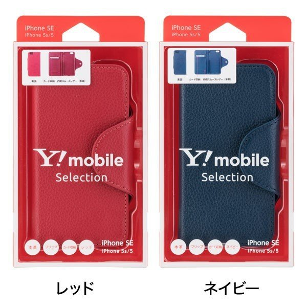 Y!mobile Selection サイドフリップケース for iPhone SE 【レッド】|ymobileselection|06