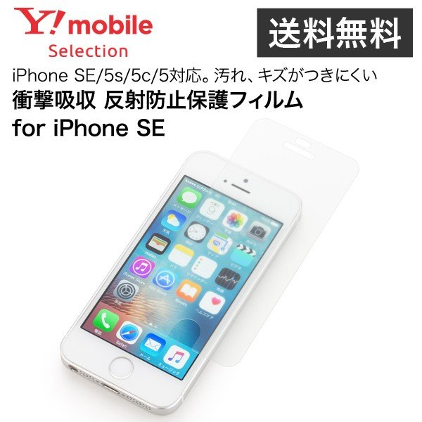 Y!mobile Selection 衝撃吸収 反射防止保護フィルム for iPhone SE|ymobileselection