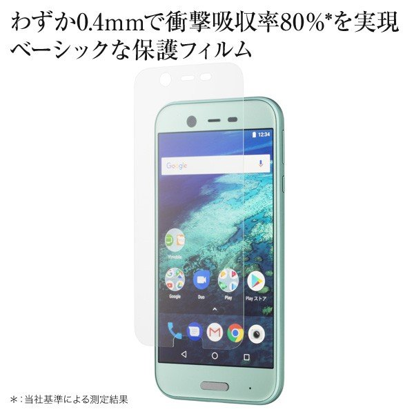 Y!mobile Selection 衝撃吸収 反射防止保護フィルム for Android One X1|ymobileselection|02