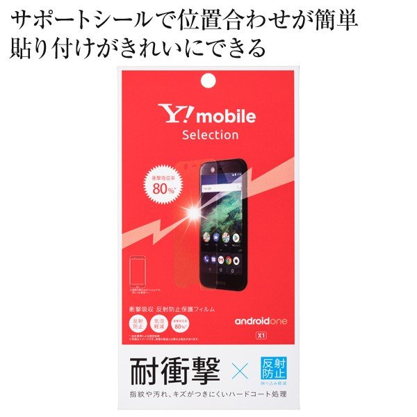 Y!mobile Selection 衝撃吸収 反射防止保護フィルム for Android One X1|ymobileselection|04