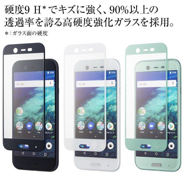 Y!mobile Selection フレームカバー液晶保護ガラス for Android One X1【ホワイト】|ymobileselection|02
