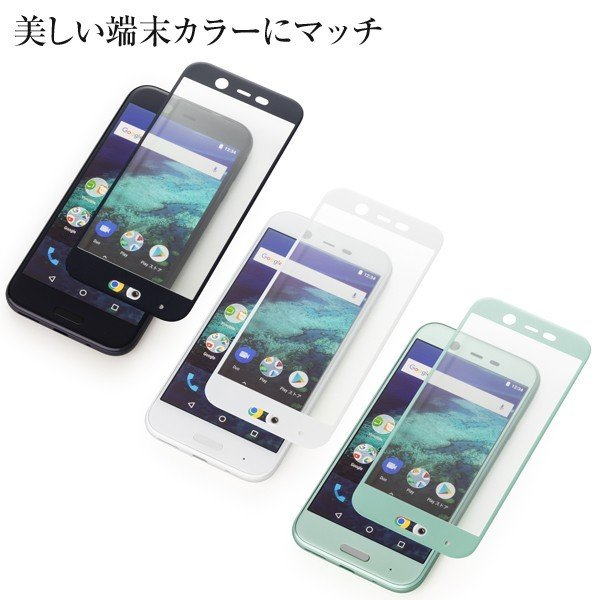 Y!mobile Selection フレームカバー液晶保護ガラス for Android One X1【ホワイト】|ymobileselection|03