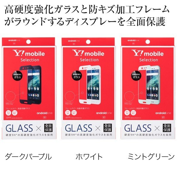 Y!mobile Selection フレームカバー液晶保護ガラス for Android One X1【ホワイト】|ymobileselection|05