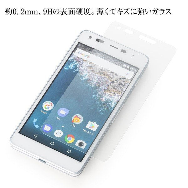 Y!mobile Selection 極薄液晶保護ガラス for Android One S2|ymobileselection|02