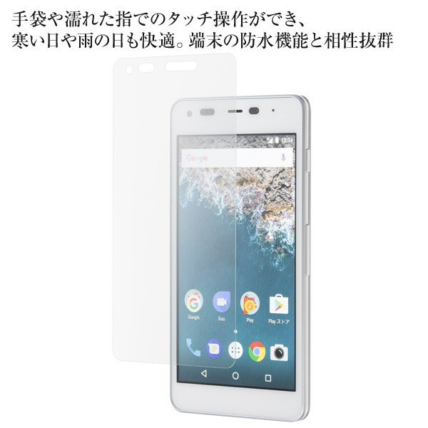 Y!mobile Selection 極薄液晶保護ガラス for Android One S2|ymobileselection|03