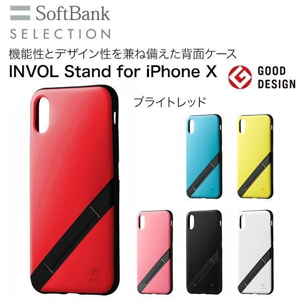 ブライトレッド softbank selection invol stand for iphone xs x
