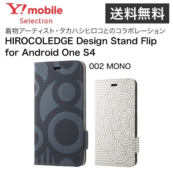 002 MONO Y!mobile Selection HIROCOLEDGE Design Stand Flip for Android One S4|ymobileselection