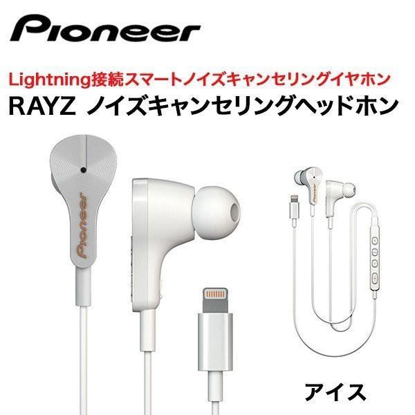 Pioneer RAYZ ノイズキャンセリングヘッドホン アイス