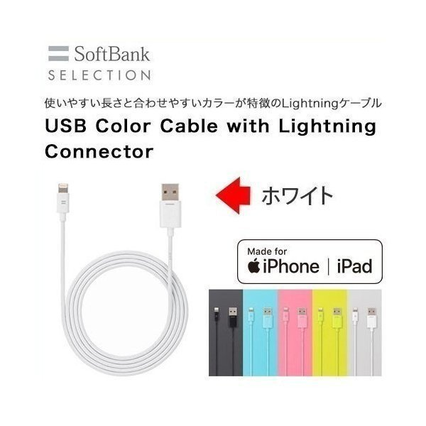USBケーブル 充電ケーブル SoftBank SELECTION USB Color Cable with Lightning connector 【ホワイト】|ymobileselection