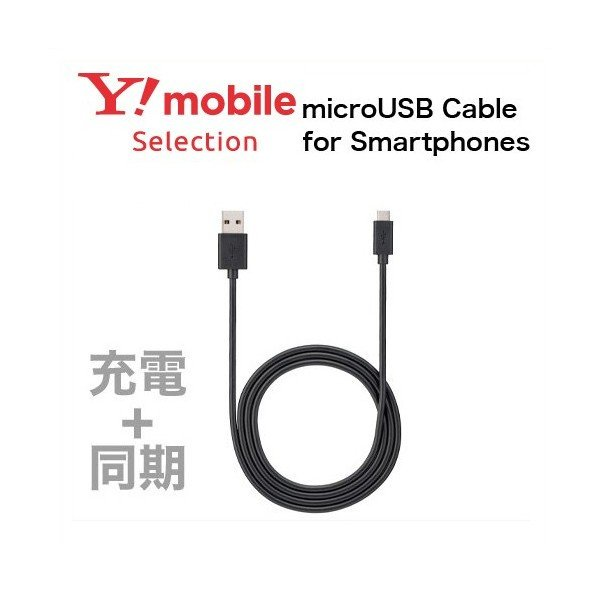 Y!mobile Selection microUSB Cable for Smartphones ymobileselection