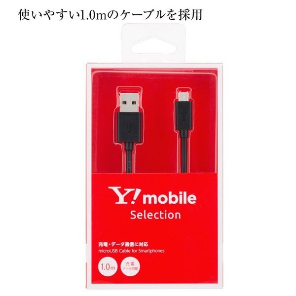 Y!mobile Selection microUSB Cable for Smartphones ymobileselection 03