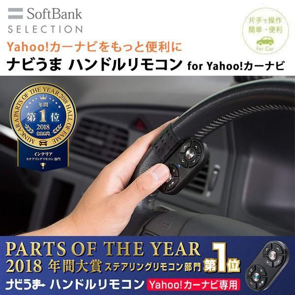 SoftBank SELECTION ナビうま ハンドルリモコン for Yahoo!カーナビ|ymobileselection