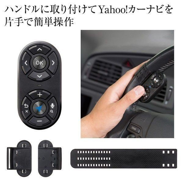 SoftBank SELECTION ナビうま ハンドルリモコン for Yahoo!カーナビ|ymobileselection|02