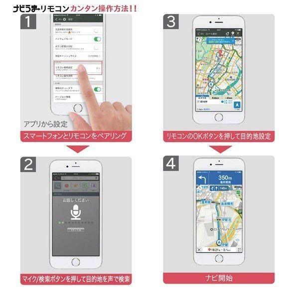 SoftBank SELECTION ナビうま ハンドルリモコン for Yahoo!カーナビ|ymobileselection|04