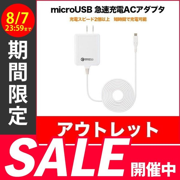 Y!mobile Selection microUSB 急速充電ACアダプタ|ymobileselection