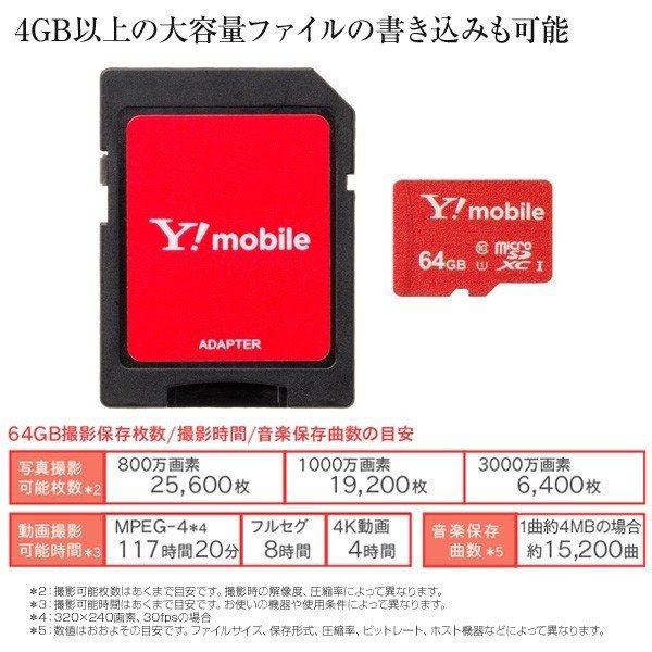 Y!mobile Selection microSDXCメモリーカード 64GB CLASS 10 / UHS-I|ymobileselection|02
