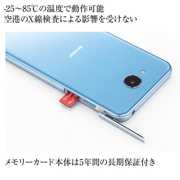 Y!mobile Selection microSDXCメモリーカード 64GB CLASS 10 / UHS-I|ymobileselection|04