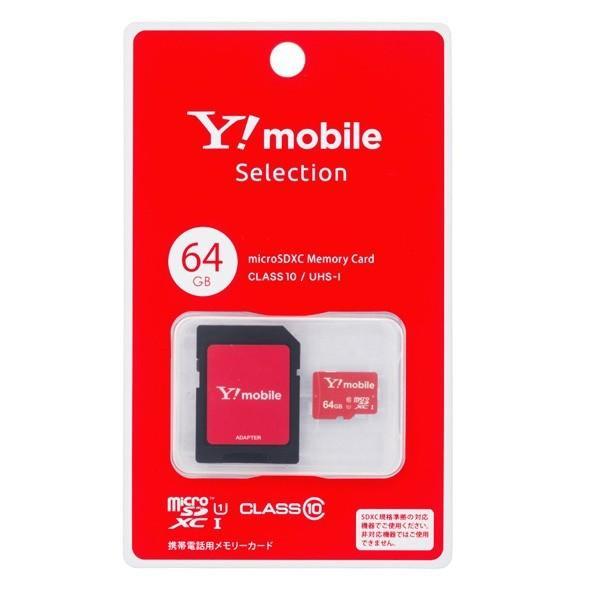 Y!mobile Selection microSDXCメモリーカード 64GB CLASS 10 / UHS-I|ymobileselection|05
