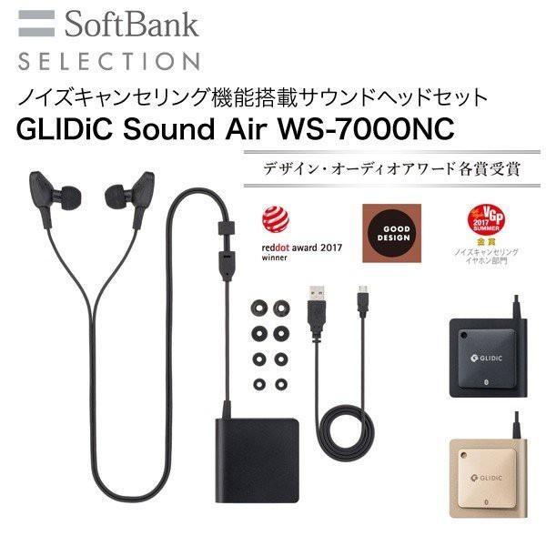 GLIDiC Sound Air WS-7000NC 【ブラック】|ymobileselection