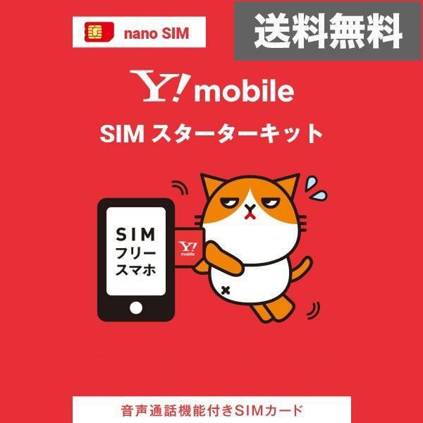 【送料無料】ワイモバイル SIMカードスターターキット(nano SIM)|ymobileselection